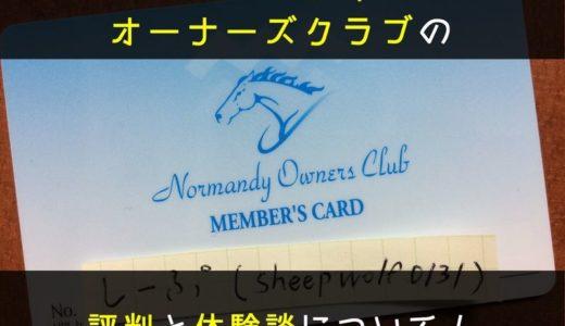 ノルマンディーオーナーズクラブの評判は?入会した体験談も合わせて語る!