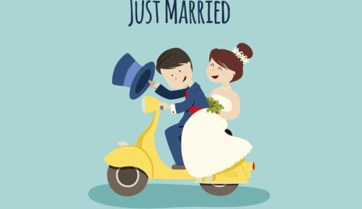 オタクが結婚するためにすべきこと9選!経験者が熱く語る!
