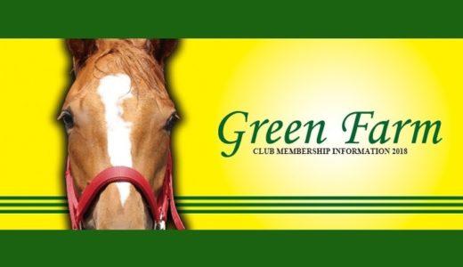 グリーンファーム愛馬会の評判は?入会金や費用について一口馬主経験者が熱く語る!