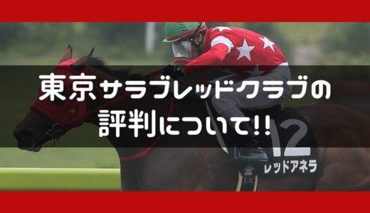 東京サラブレッドクラブの評判について!入会金や利用の流れも経験者が語る!