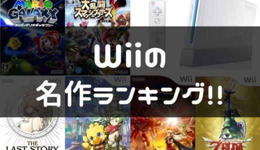 Wiiおすすめソフト40選をランキングで紹介!名作を探している方必見!