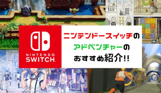 ニンテンドースイッチのアドベンチャーゲーム!おすすめ13選を紹介!