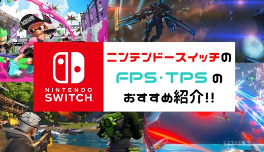 ニンテンドースイッチのFPS・TPSでおすすめソフト7選!