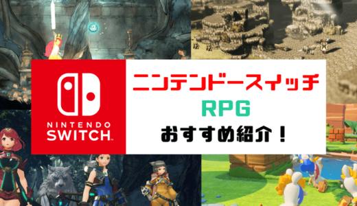ニンテンドースイッチでおすすめのRPGゲームソフト18選!