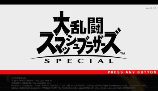 大乱闘スマッシュブラザーズSPECIALの評価と感想!参戦ファイターの登場作品も紹介!