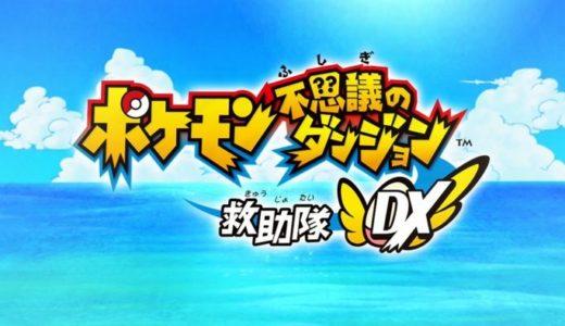 ポケモン不思議のダンジョン救助隊DX|評価や感想をゲーマーが語る!