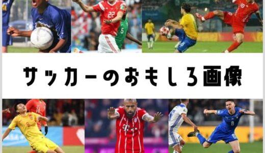 サッカーの面白画像60選!まとめて紹介!