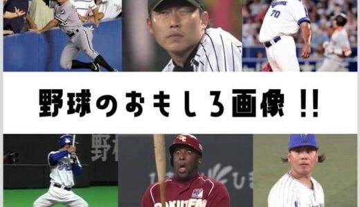 野球の面白画像60選!まとめて紹介!